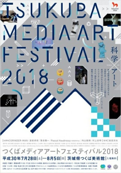 つくばメディアアートフェスティバル2018メインビジュアル