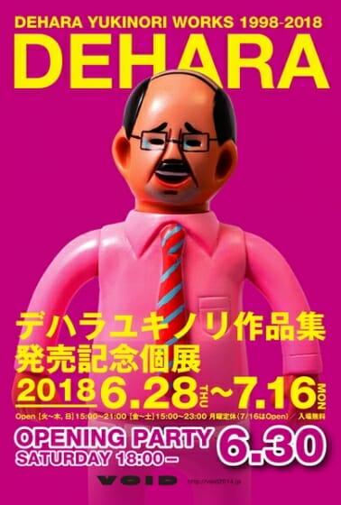 フィギュアイラストレーター・デハラユキノリの個展、「DEHARA~デハラユキノリ作品集発売記念個展~」が6月28日からVOIDで開催