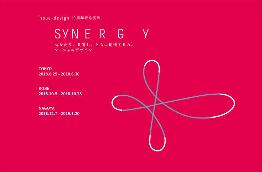 ソーシャルデザインプロジェクト「issue+design」の10周年記念展示会「SYNERGY」が、東京・神戸・名古屋で開催