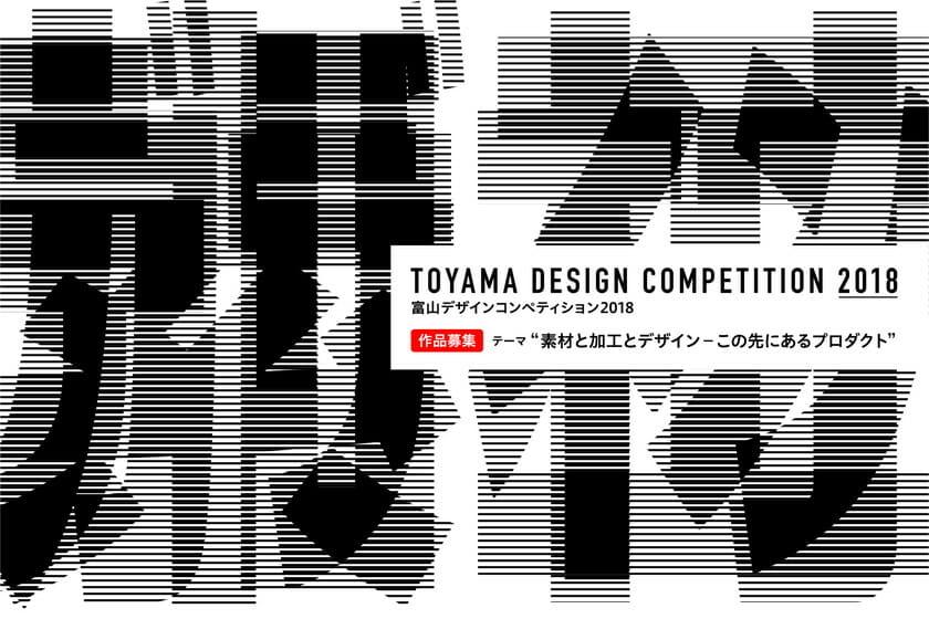 toyama design competition 2018のメインビジュアル