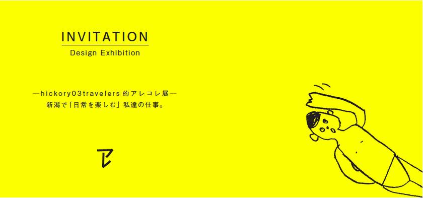 新潟市を拠点に活動する「hickory03travelers」の企画展、「hickory03travelersアレコレ展」がGOOD DESIGN Marunouchiで6月25日から開催