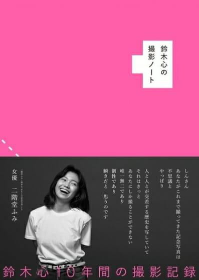 鈴木心の撮影ノート