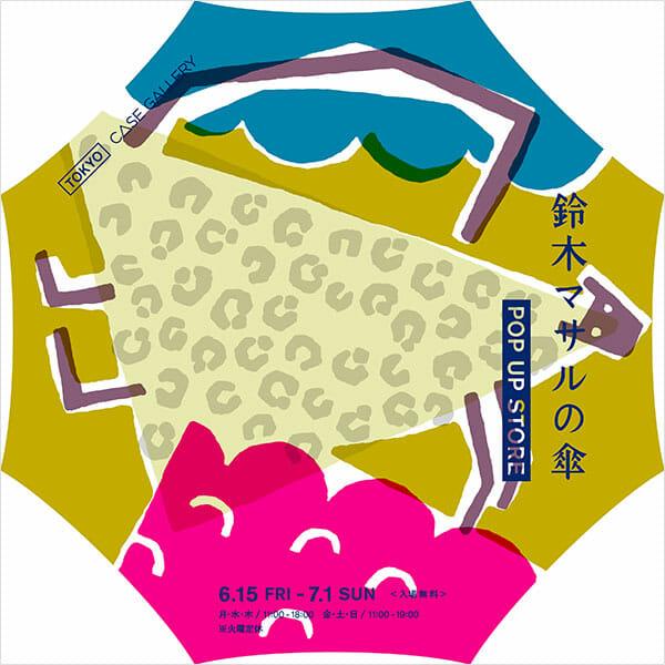 鈴木マサルの傘 POP UP STORE