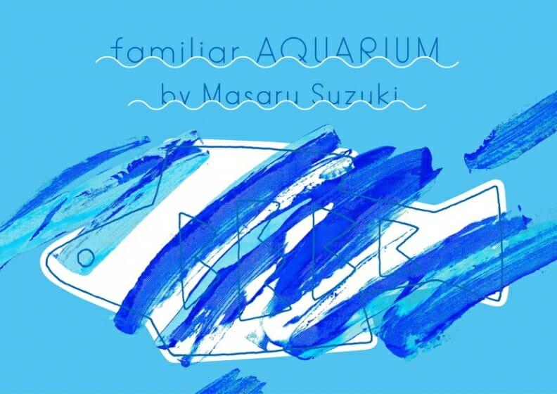 familiar AQUARIUM by Masaru Suzuki