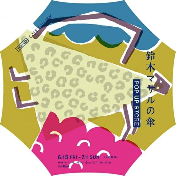 「持ち歩くテキスタイル」をコンセプトに始まった傘展も今年で7回目!「鈴木マサルの傘 POP UP STORE」がCASE GALLERYで開催