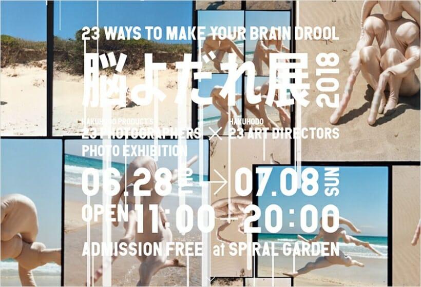 博報堂プロダクツ・フォトグラファー×博報堂・アートディレクターによる写真展、「脳よだれ展 2018」が7月8日までスパイラルガーデンで開催