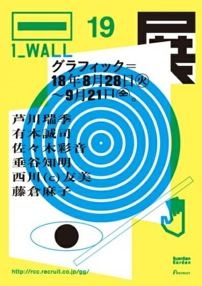 第19回 グラフィック「1_WALL」展
