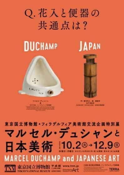 「マルセル・デュシャンと日本美術」展チラシ