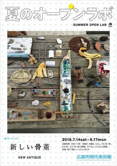 夏のオープンラボ:新しい骨董