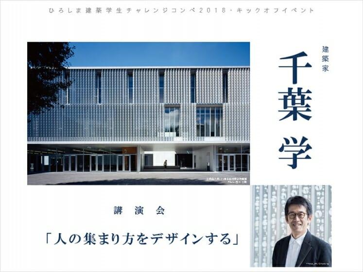 建築家 千葉学による講演会~ひろしま建築学生チャレンジコンペ2018キックオフイベント~