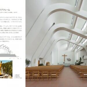 アルヴァ・アールトの建築 (3)