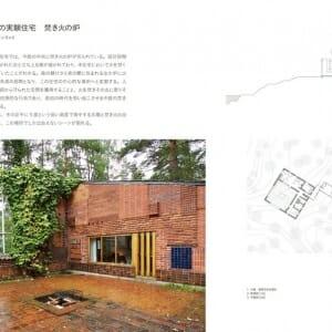 アルヴァ・アールトの建築 (7)