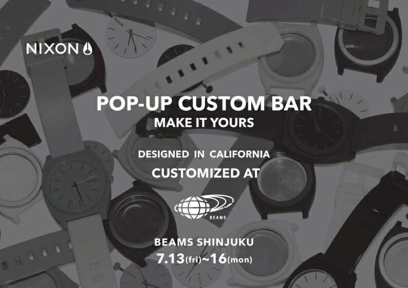 最大で約3万通り!好みに合わせて時計をカスタムできる「NIXON CUSTOM BAR」が、BEAMS 新宿にて7月13日から4日間限定で開催