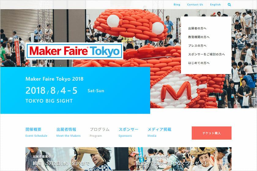 サンフランシスコ発の世界最大のDIYイベント「Maker Faire Tokyo 2018」が、8月4日から2日間にわたって開催