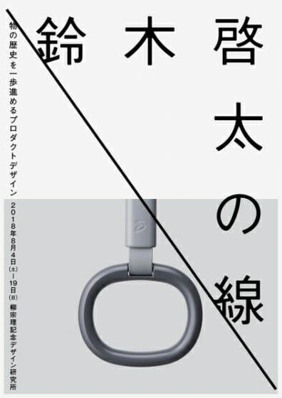 プロダクトデザイナー・鈴木啓太初の個展「鈴木啓太の線:LINE by Keita Suzuki」が、柳宗理記念デザイン研究所で8月4日から開催