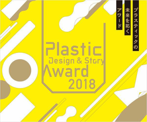 「いれるもの、つつみこむもの。」をテーマに、未来に向けたプラスティックの可能性を探求する「Plastic Design & Story Award 2018」作品募集を開始