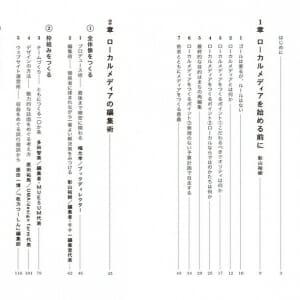 ローカルメディアの仕事術 (1)