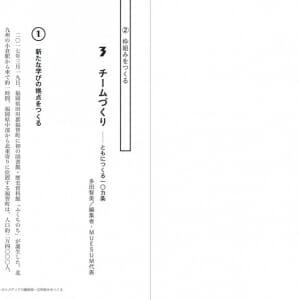 ローカルメディアの仕事術 (3)