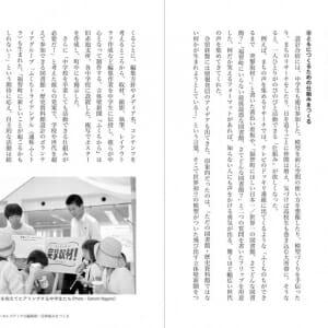 ローカルメディアの仕事術 (4)