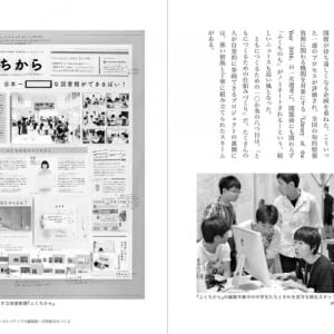 ローカルメディアの仕事術 (5)