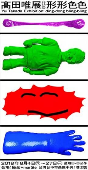 gum: 髙田唯 figure: 吉田孝弥 drawing: 平山昌尚 CG artwork: ソーシキ博士 photo: 森隼人