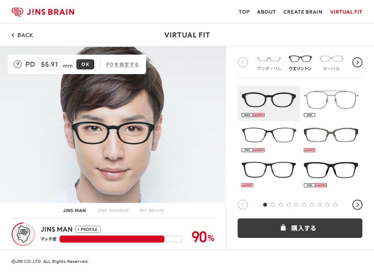 「JINS BRAIN」のサイト画像