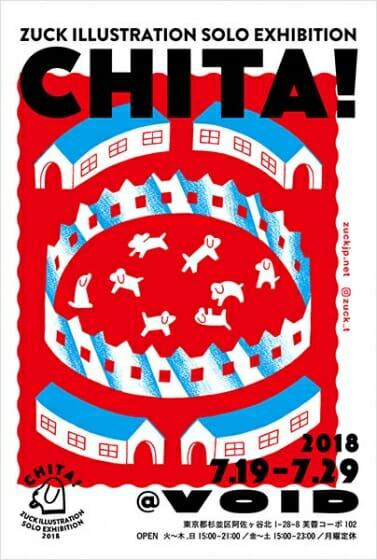エンジョイミュージッククラブらのMVを手がける、イラストレーター・ZUCKによる個展「CHITA!」が7月19日からVOIDで開催