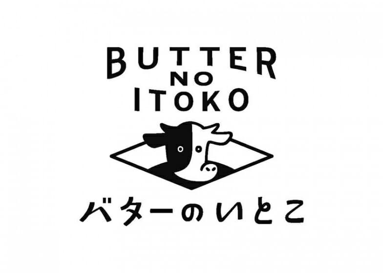 バターのいとこ (3)