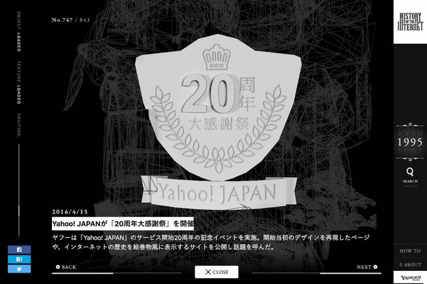 Yahoo! JAPAN「HISTORY OF THE INTERNET ~インターネットの歴史~」 (3)