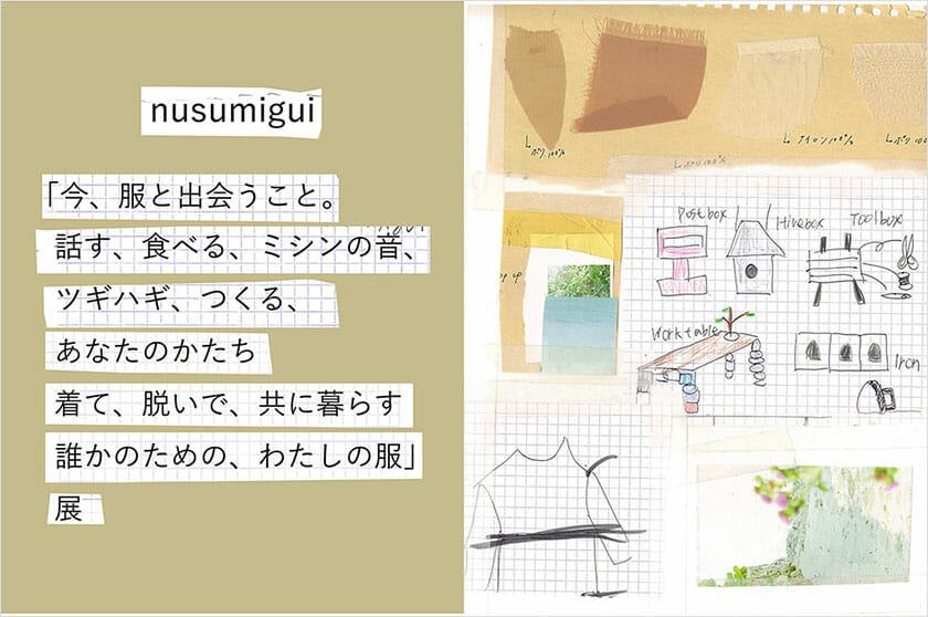 nusumigui「今、服と出会うこと。 話す、食べる、ミシンの音、 ツギハギ、つくる、 あなたのかたち 着て、脱いで、共に暮らす 誰かのための、わたしの服」展