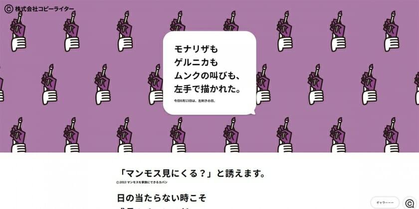 「株式会社コピーライター」コーポレートサイト (2)