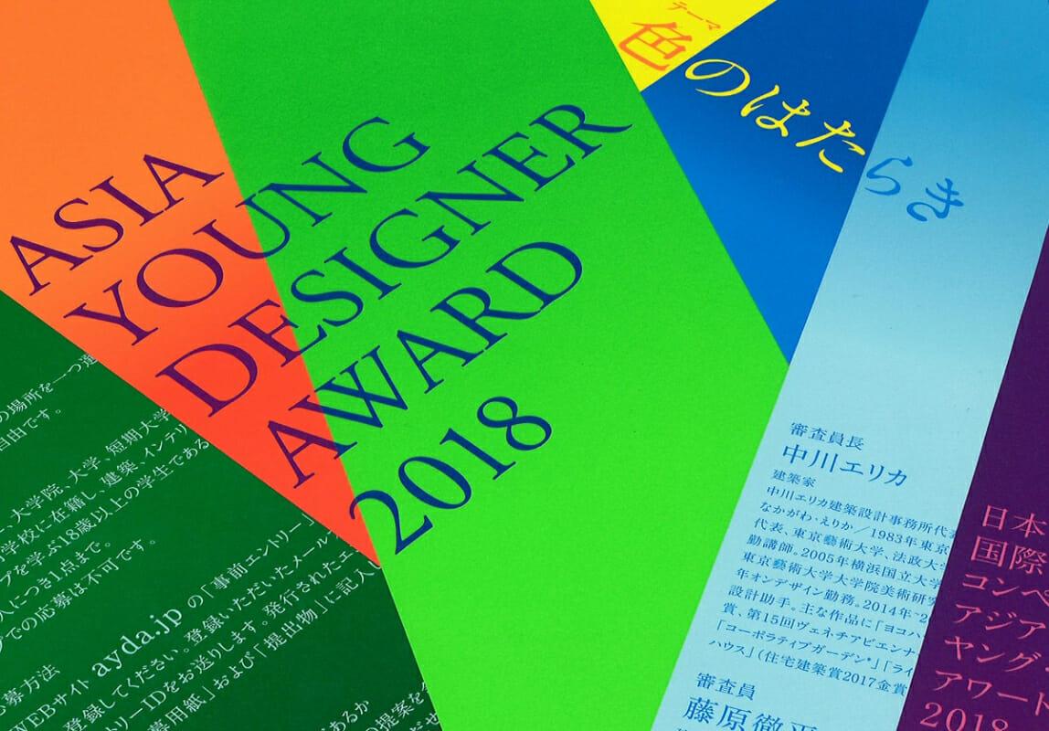 AYDA / Asia Young Designer Award