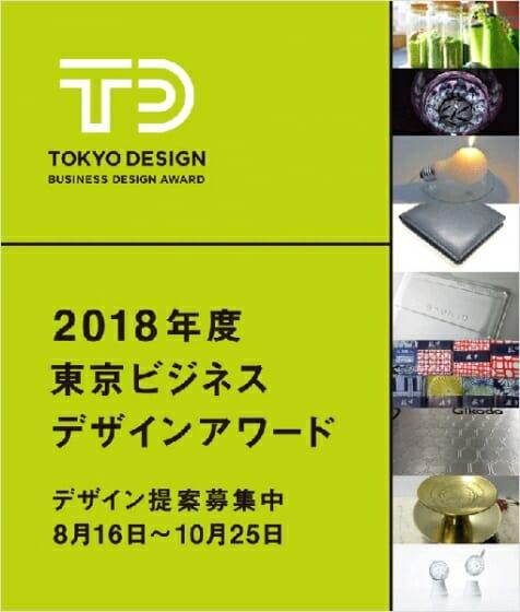 「東京ビジネスデザインアワード」デザイナー向け提案応募説明会