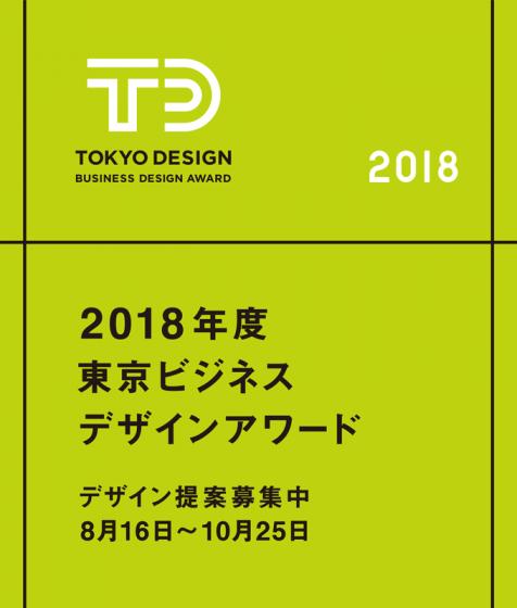 「東京ビジネスデザインアワード」のテーマ9件が発表。デザイナーからのデザイン提案を募集開始