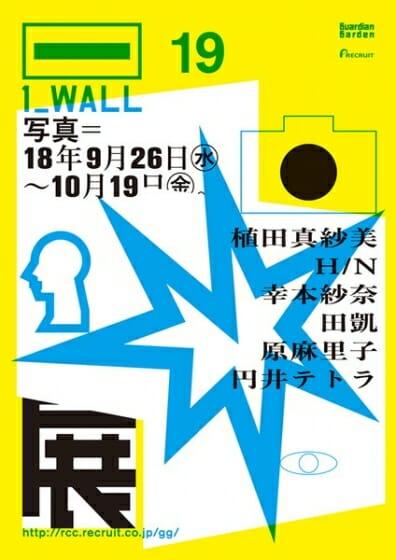第19回 写真「1_WALL」展