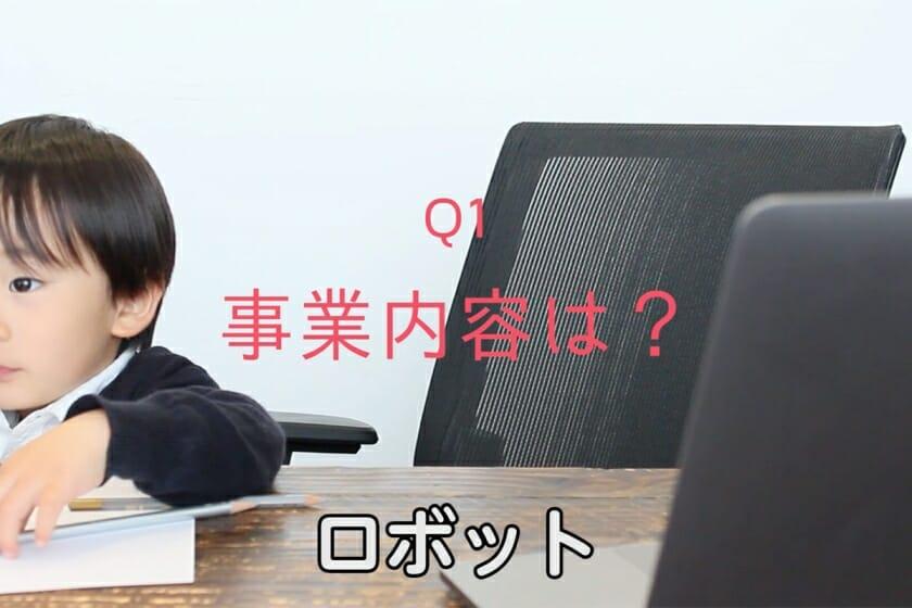 株式会社WEB企画「こども株式市場キッズ」 (2)
