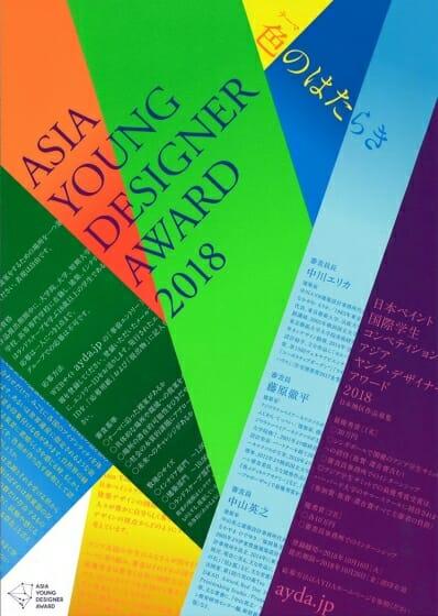 Asia Young Designer Award ポスター