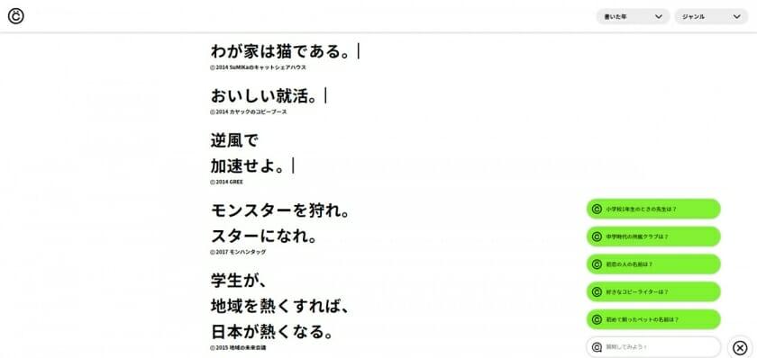 「株式会社コピーライター」コーポレートサイト (5)