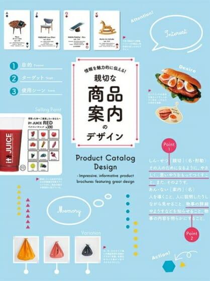 情報を魅力的に伝える!親切な商品案内のデザイン