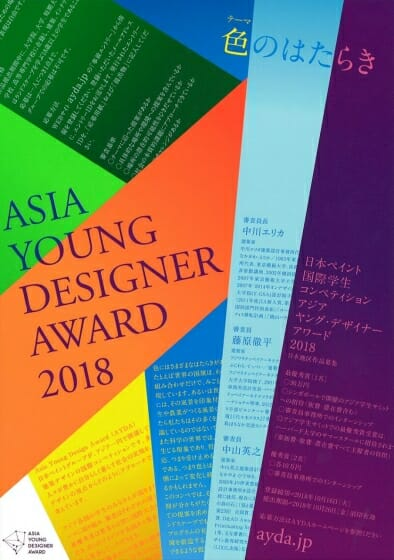 Asia Young Designer Award フライヤー