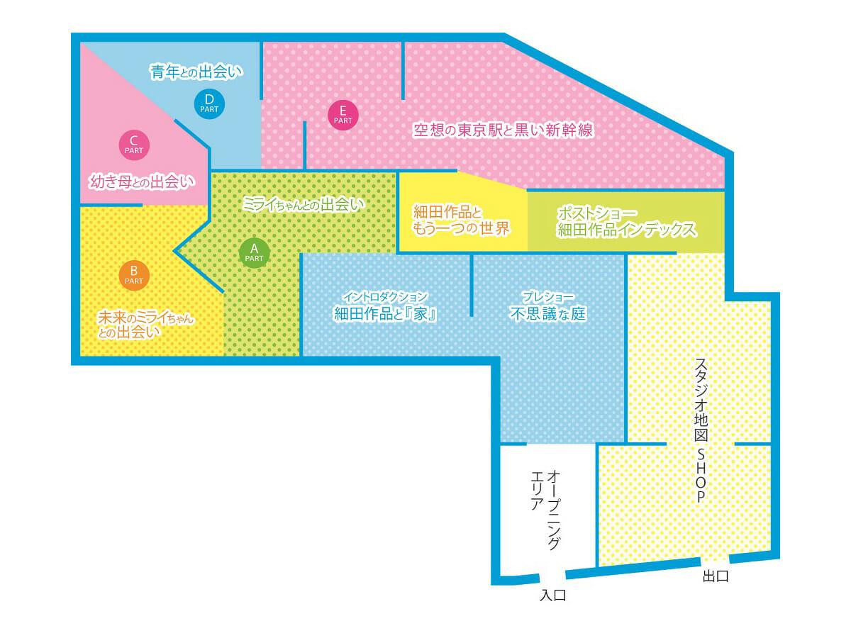 『未来のミライ展〜時を越える細田守の世界』会場内マップ