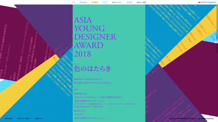 Asia Young Designer Award Webサイト(PC)