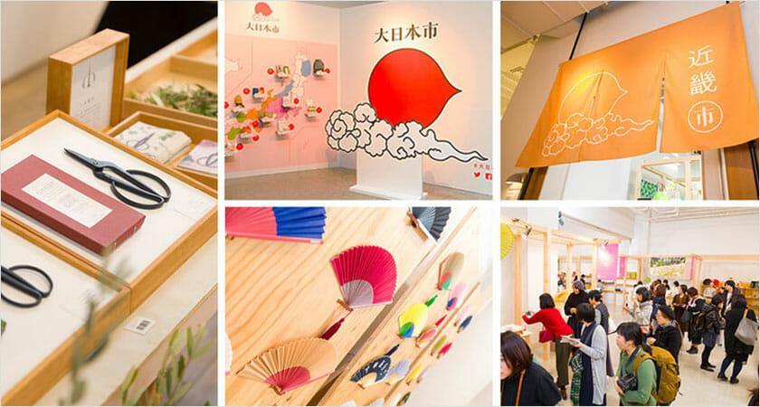 第2回合同展示会「大日本市」