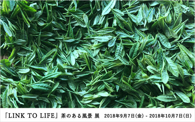 「『LINK TO LIFE』茶のある風景」展