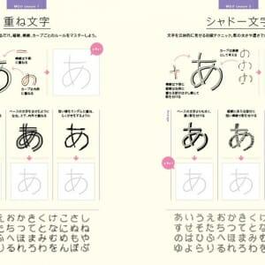 女子文字 カワイイ手描き文字デザインブック (1)