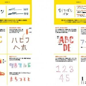 女子文字 カワイイ手描き文字デザインブック (7)