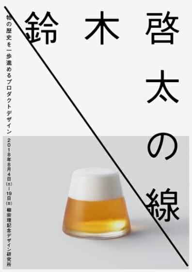 鈴木啓太の線:LINE by Keita Suzuki