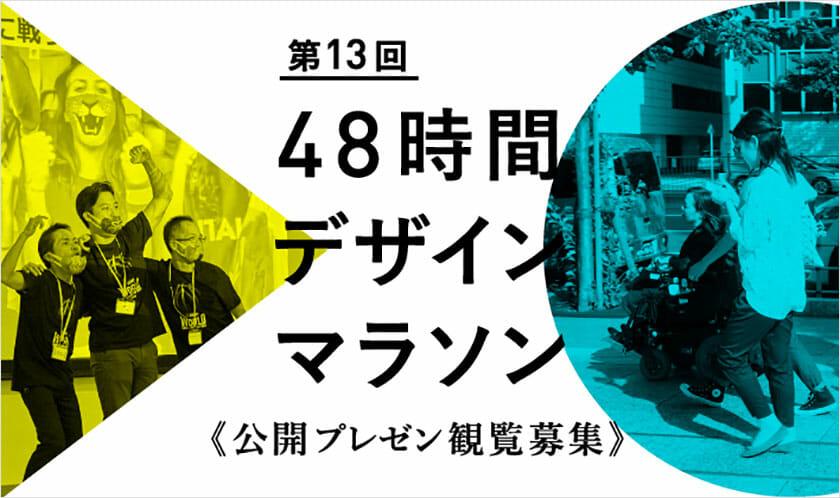 「第13回48時間デザインマラソン in 東京」公開プレゼンテーション