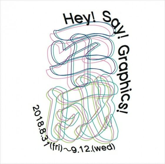 平成生まれのクリエイター60名によるグループ展「Hey! Say! Graphics!」、表参道ROCKETにて8月31日より開催