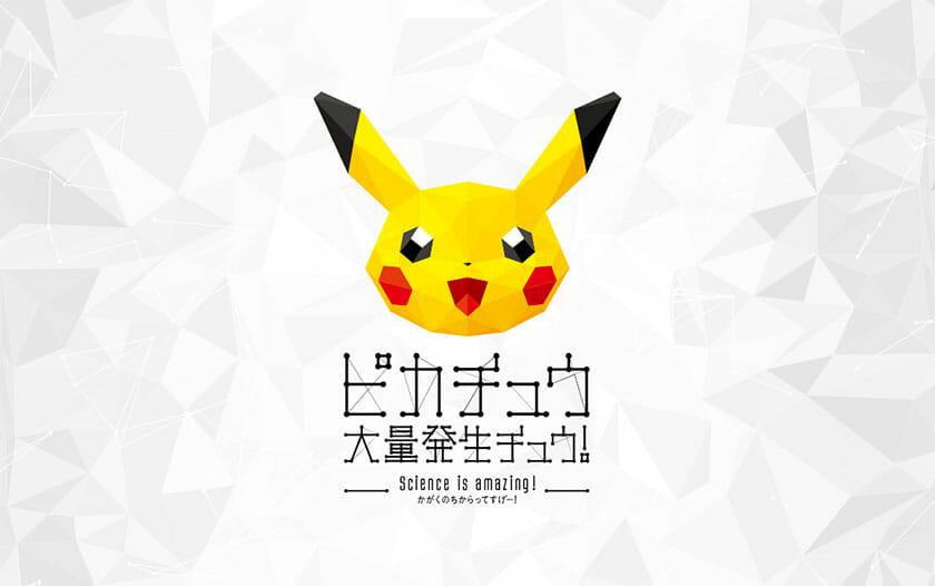 「Pokémon Synchronicity」をテーマにWOWとRhizomatiks Researchが新作を発表、今年で5回目となる「ピカチュウ大量発生チュウ!」が8月10日から開催